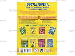 Детские тесты «Что знает малыш в 3-4 года», С479010Р, цена