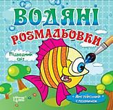 Детские водные раскраски «Подводный мир», 03 1