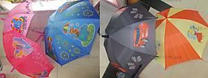 Детские зонтики для девочек и мальчиков, BT-CU-0011