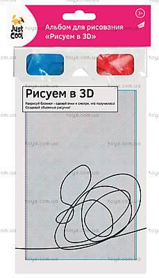 Детский альбом для рисования «Рисуем в 3D», BT001