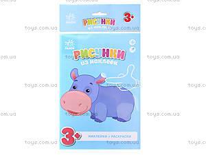 Детский альбом «Рисунки с наклеек. Животные», Л223008Р, отзывы