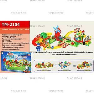 Детский автотрек с паравозиком «Томас», TM2104, купить