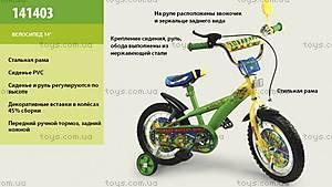 Детский двухколесный велосипед «Черепашки-ниндзя», 141403