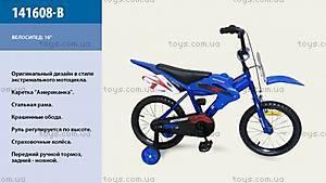 Детский двухколесный велосипед с оригинальным дизайном, 16 дюймов, 141608-B