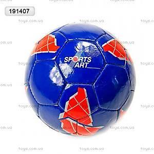 Детский футбольный мяч «Sports Art», 191407
