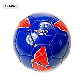 Детский футбольный мяч «Sports Art», 191407, фото