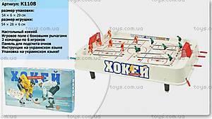 Детский «Хоккей», K1108