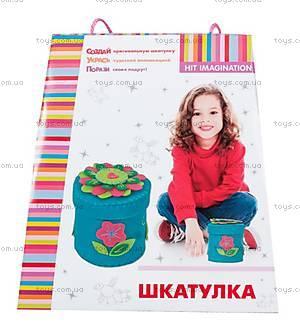 Комплект для детского творчества «Шкатулка», HIT05