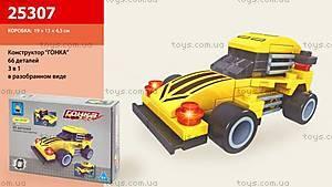 Детский конструктор Ausini «Гоночная машина», 25307
