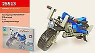 Детский конструктор Ausini «Мотоцикл», 25513, купить