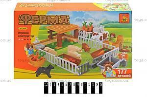 Детский конструктор «Ферма», 177 деталей, 28501