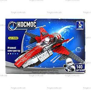 Детский конструктор «Космос», 140 деталей, 25468