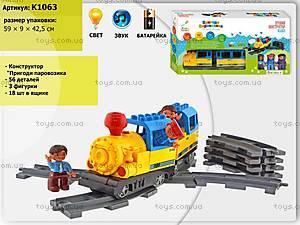 Детский конструктор «Приключения маленького паровозика», K1063