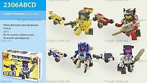 Детский конструктор «Transformers», 2306ABCD