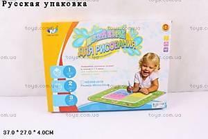 Детский «Коврик для рисования водой», 889-302B