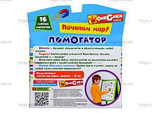 Детский «Магнитный Фикси-мир «Помогатор», VT3102-01, игрушки
