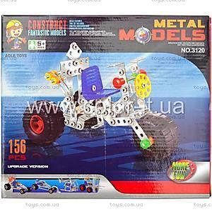 Детский металлический конструктор «Транспорт», 3120