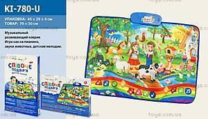 Детский музыкальный коврик в комнату, KI-780-U