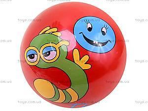 Детский мяч «Цифры», 25555-3, отзывы