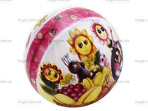 Детский мячик с рисунком, YT136A, отзывы