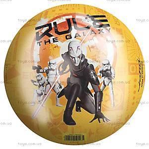 Детский мяч «Звездные войны», 23 см, JN57943, купить