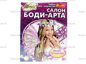 Детский набор для боди-арта «Винкс», 13159037Р, фото
