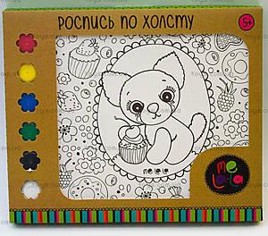 Детский набор для росписи по холсту «Собачка Fany», 57516