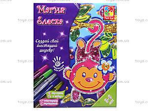 Детский Набор для творчества «Раскраски глиттером», Волшебное сияние, VT4801-01, отзывы