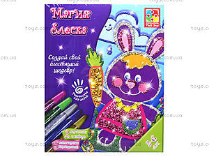 Детский Набор для творчества «Раскраски глиттером», Волшебное сияние, VT4801-01, цена