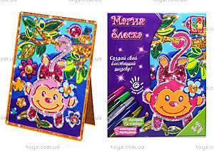 Детский Набор для творчества «Раскраски глиттером», Волшебное сияние, VT4801-01