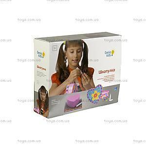 Детский набор для творчества «Шкатулка», 8824, купить