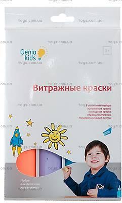 Детский набор для творчества «Витражные краски», 7303