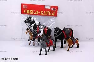 Набор игрушечных лошадей «Сивка-Бурка», 2540