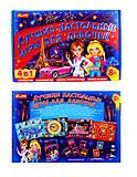Детский набор «Лучшие настольные игры для девочек», 1989, детские игрушки