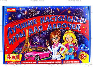 Детский набор «Лучшие настольные игры для девочек», 1989, отзывы