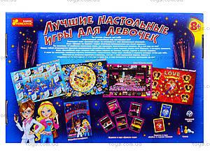 Детский набор «Лучшие настольные игры для девочек», 1989, игрушки