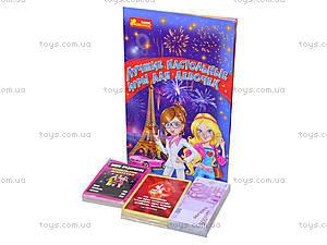 Детский набор «Лучшие настольные игры для девочек», 1989, магазин игрушек