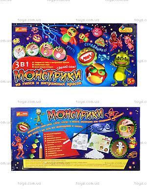 Детский набор «Монстрики», 5802