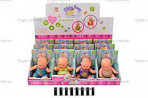 Детский набор пупсиков, 9101