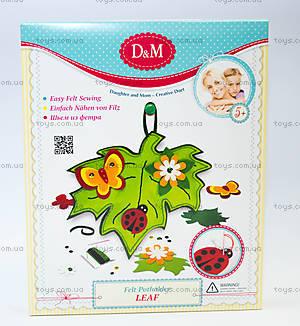 Детский набор для девочек, шьем прихватку «Листочек», 50965