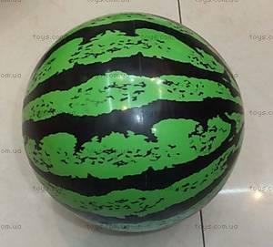 Детский надувной мяч «Арбуз», BT-PB-0001