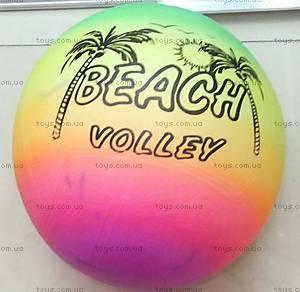 Детский надувной мяч «Пляжный волейбол», BT-PB-0008
