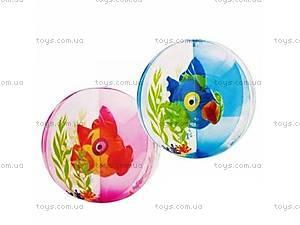 Детский надувной мячик с рыбками,