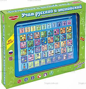 Детский обучающий компьютер «Учим русский и английский», 82006