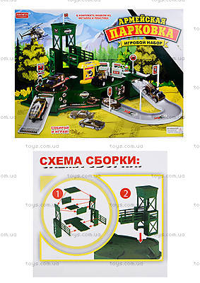 Детский паркинг «Армейская парковка», ZYB-B2203