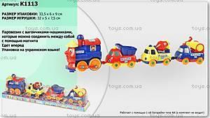 Детский паровозик с машинками, K1113