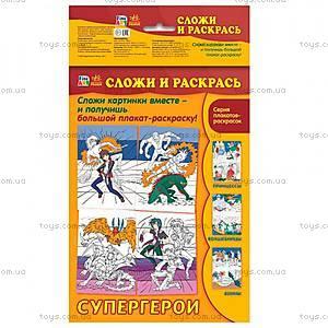Детский плакат « Сложи и раскрась», С422045У