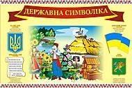 Детский Плакат «Символика», 0312а, купить