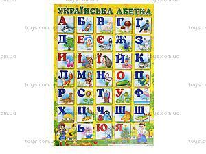 Детский плакат «Украинский печатный алфавит», 012213104034У