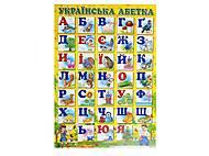 Детский плакат «Украинский печатный алфавит», 012213104034У, фото